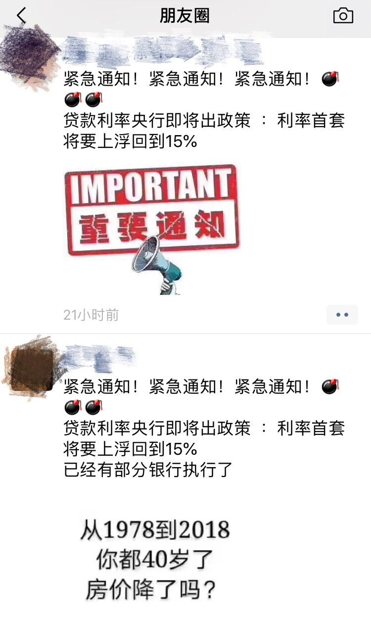 """南京首套房贷利率上浮回15%,房价上涨行情将""""变脸""""?"""