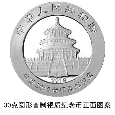 央行30日发行2019世界集邮展览熊猫加字银质纪念币