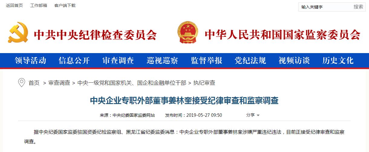 中央企业专职外部董事姜林奎被查,曾任三精制药、哈药集团总经理
