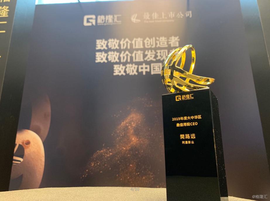 """阿里影业(1060.HK)樊路远荣获""""港股上市公司最佳CEO奖"""""""