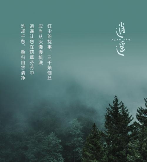 """国民日化两面针,推出子品牌""""逍遥"""" ,草本洗护焕发新活力"""