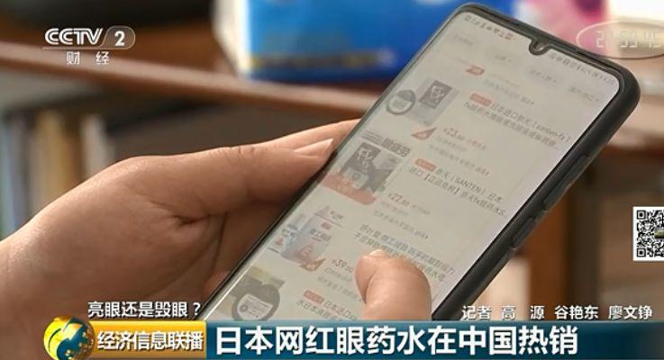 """这些日本""""网红眼药水""""暗藏风险 已在外国遭禁售!"""