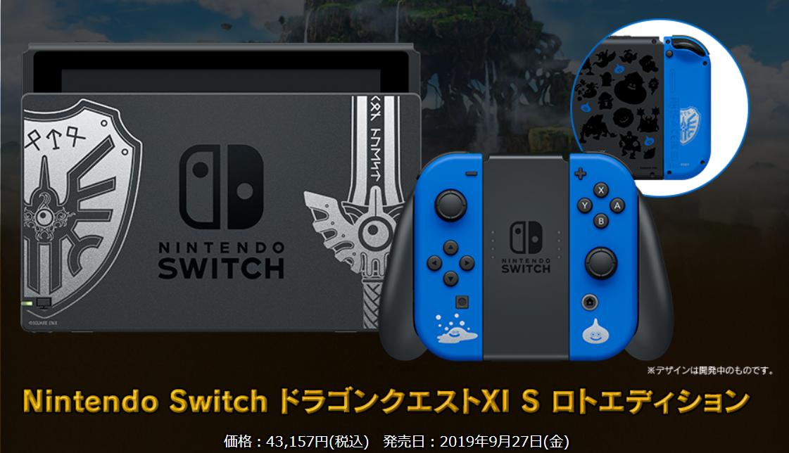 E32019:《勇者斗恶龙11S》限定版主机亮相