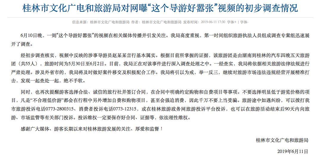 桂林市文化广电和旅游局