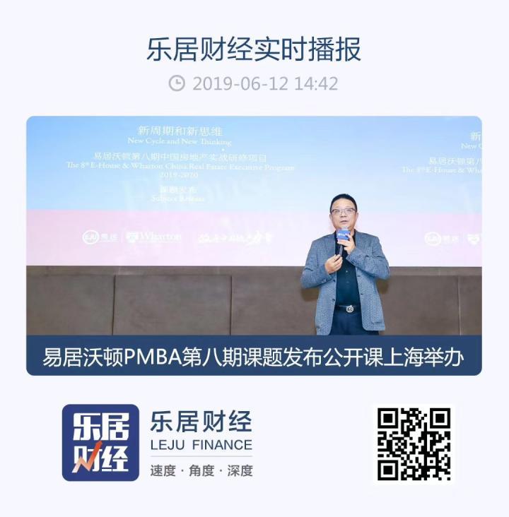 易居沃顿PMBA第八期之课题发布公开课在上海举办