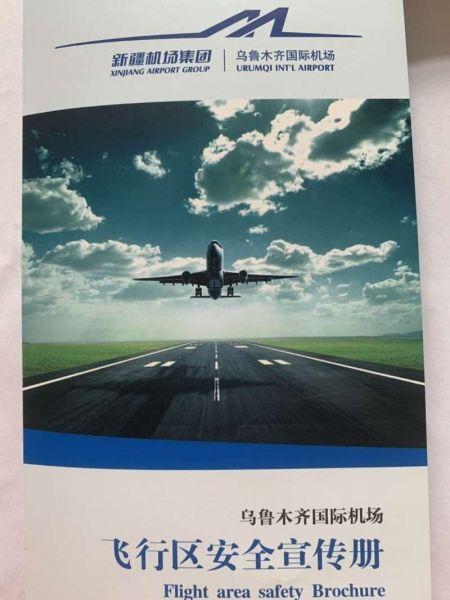 图:乌鲁木齐《飞行区安全宣传册》 摄影:尔小齐图片