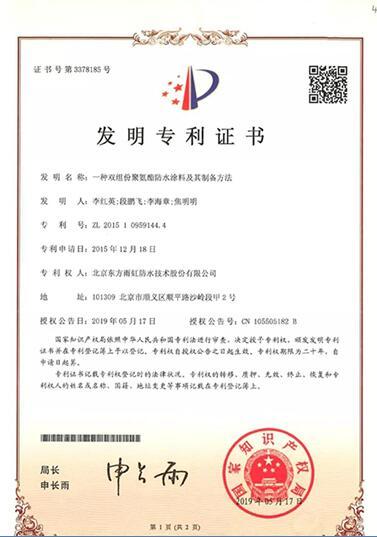 东方雨虹聚氨酯防水涂料获发明专利证书