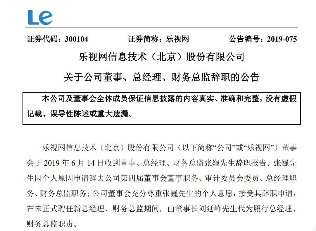 乐视网又一高管离开,总经理张巍递交辞职报告