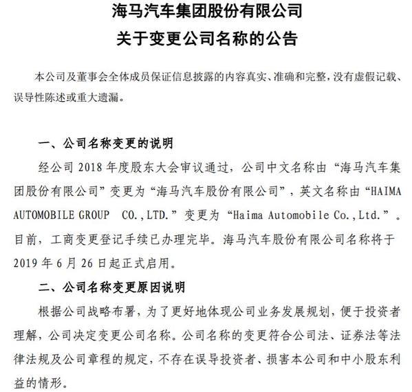 海马变更公司名称 为更好体现公司业务发展规划