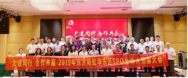 东方雨虹召开2019年华东区TPO合伙人招募大会