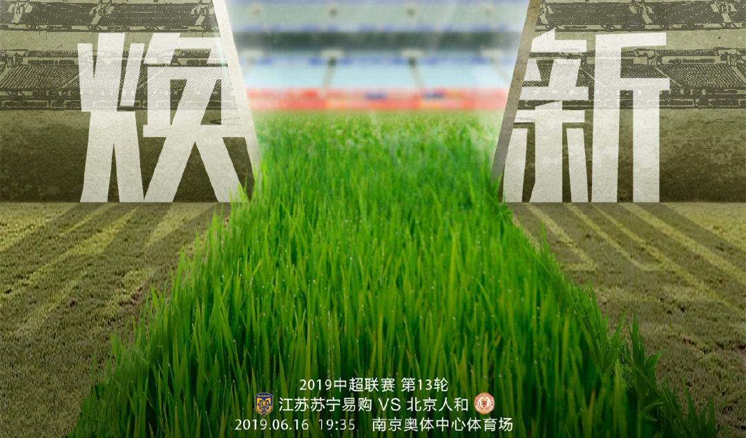 苏宁vs人和首发:吉翔马西卡缺战,吴曦出战顾超替补