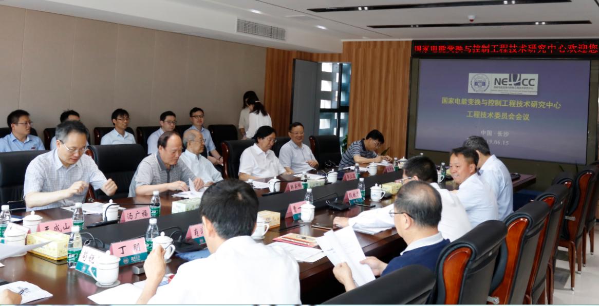 国家电能变换与控制工程技术研究中心第二届工程技术委员会召开(图文)