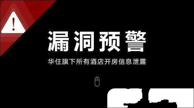 暗网兜售华住旗下酒店开房数据!