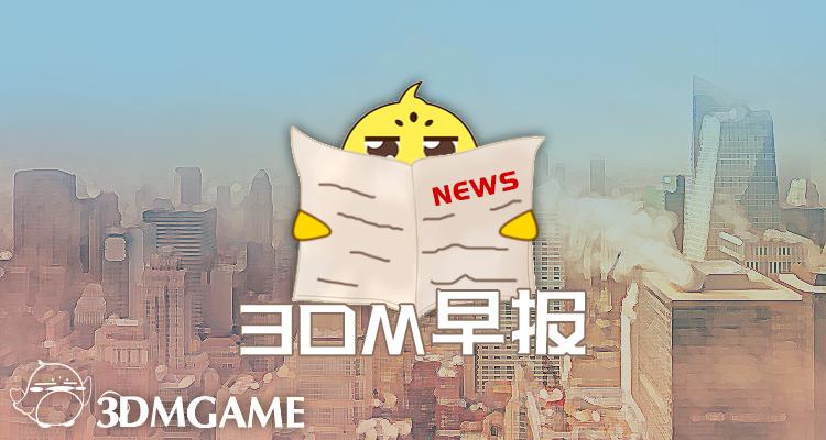 3DM早报|复联游戏自定内容无限 星战绝地已可通关