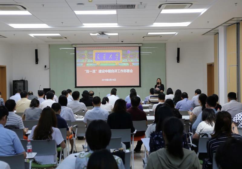 """上海交通大学召开""""双一流""""建设中期自评工作部署会"""