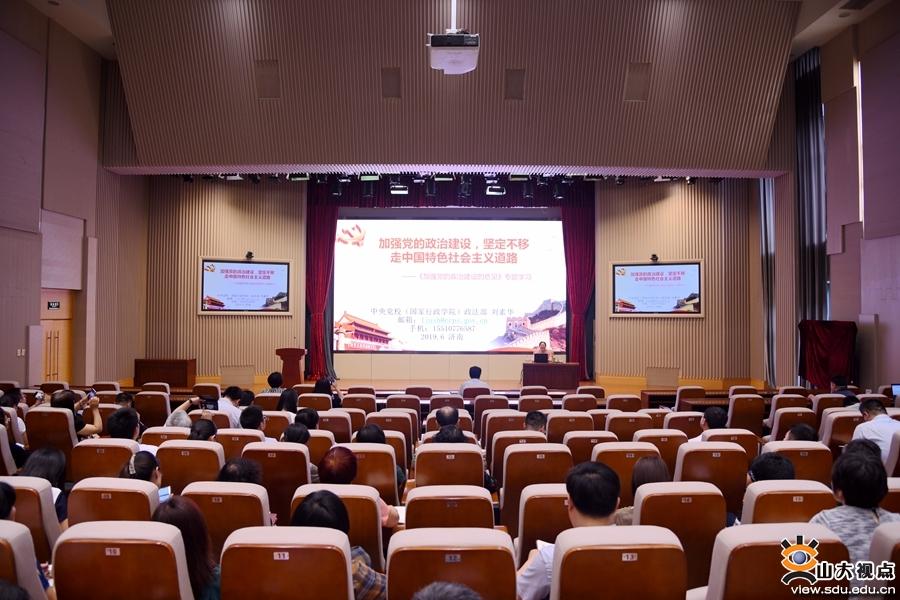 山东大学举行加强党的政治建设专题辅导报告会