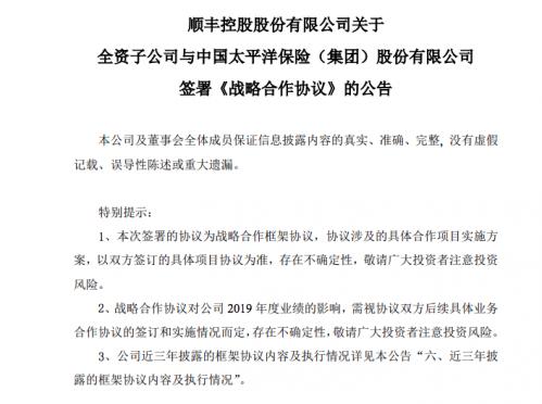 顺丰:全资子公司顺丰泰森与中国太保签订《战略合作协议》