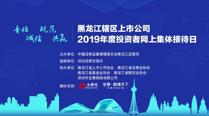2019年黑龙江辖区上市公司集体接待日活动将于6月19日举行