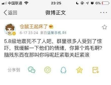 虎牙发布调侃地震主播的处理公告:冻结账号绝不姑息