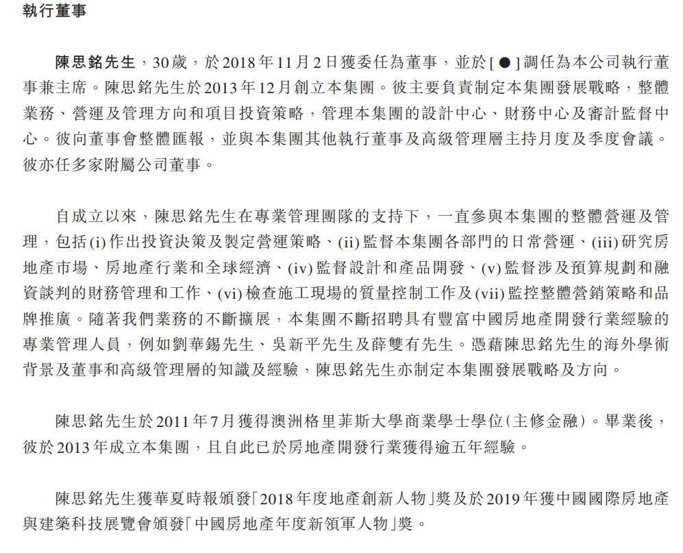 新股消息 | 物业开发商景业名邦向港交所递表 雅居乐(03383)陈卓林长子为实控人