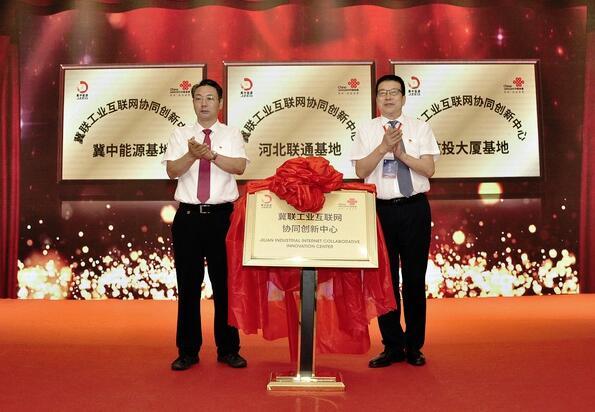 冀中能源与中国联通在雄安联合成立工业互联网协同创新中心