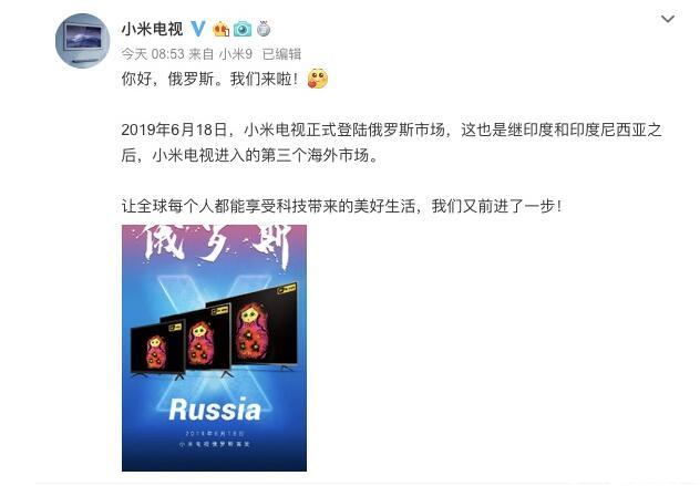 小米电视进军俄罗斯市场 售价比国内高