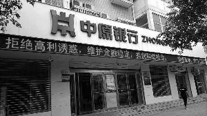 股份被狂拆成40余笔 中原银行股权司法变卖遭