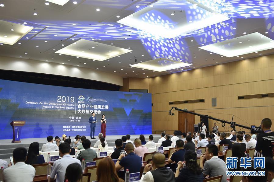 2019食品产业健康发展大数据交流会在京举行