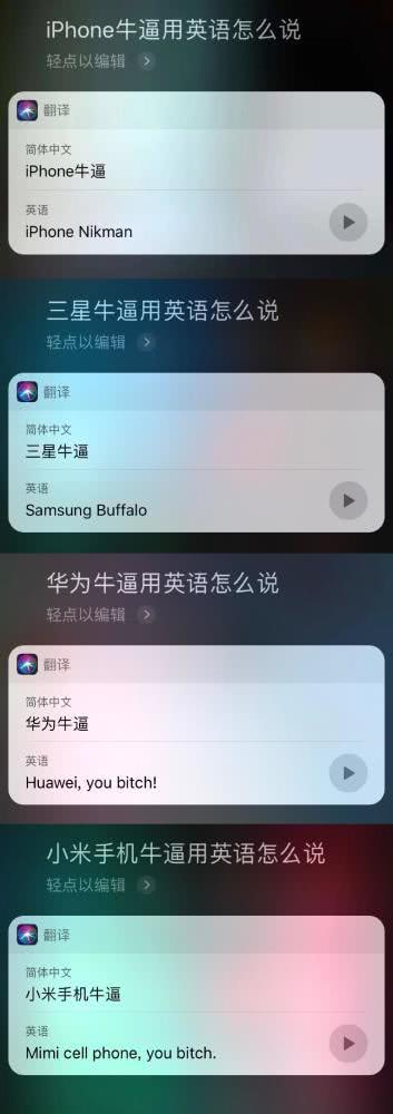 苹果Siri翻译双重标准:华为小米遭粗口,三星逃过一劫