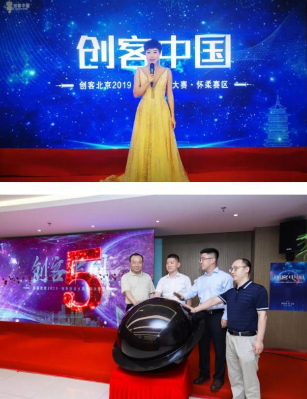 """创客北京2019""""创新创业大赛怀柔赛区 于怀柔区创新小镇正式启动"""