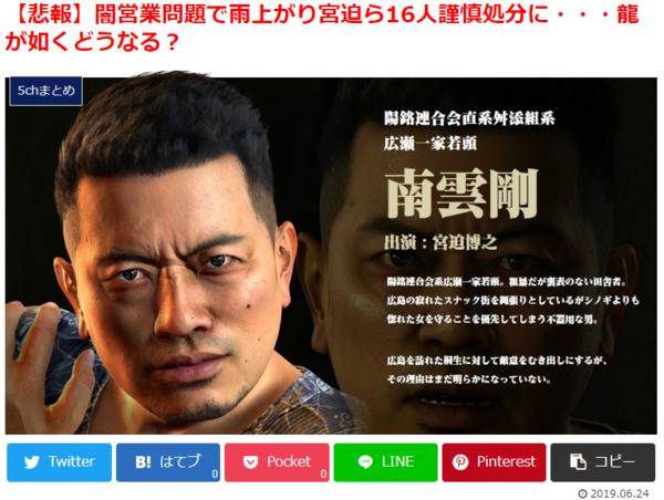 《如龙6》涉嫌集团诈骗真人演员遭封杀 游戏命运堪忧