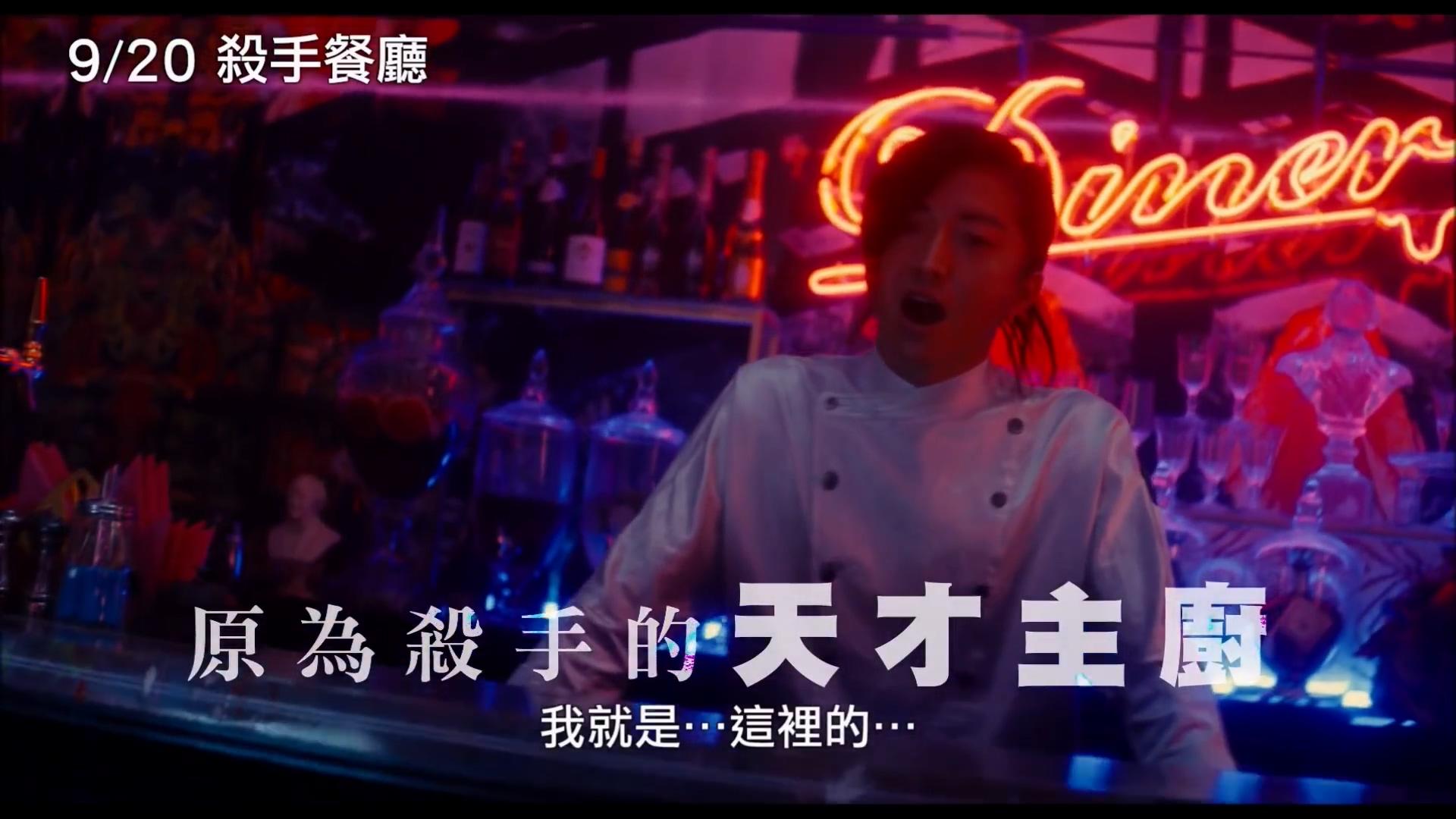 《杀手餐厅》曝中字版预告 小栗旬、洼田正孝全明星阵容