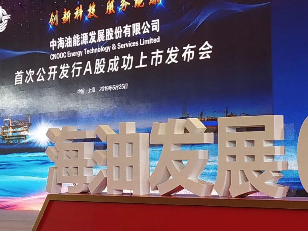 中海油旗下又一油服成功上市,资本布局再下一城