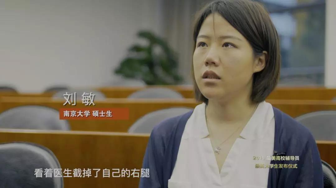 """刘敏:地震致残,但她""""长""""出了翅膀!丨2019最美大学生"""