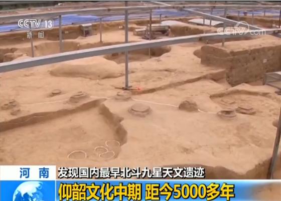 中国最开始北斗九星天文学遗址出土文物 至今已有5000很多年(图)