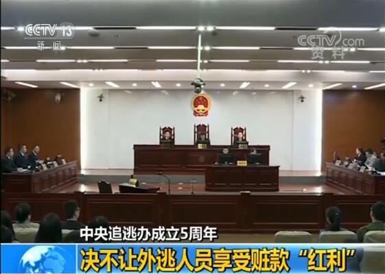 """中央电视台:决不会让外逃腐败分子享有赃款""""收益"""""""