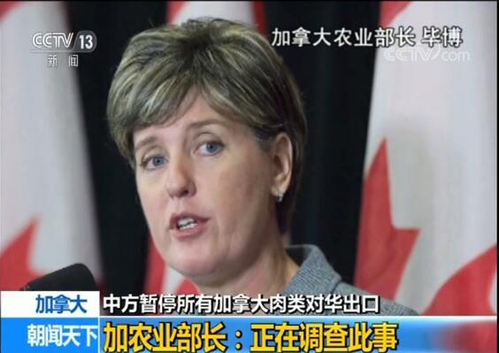 中国军方中止全部澳大利亚肉类食品对美出入口 加农业部长答复