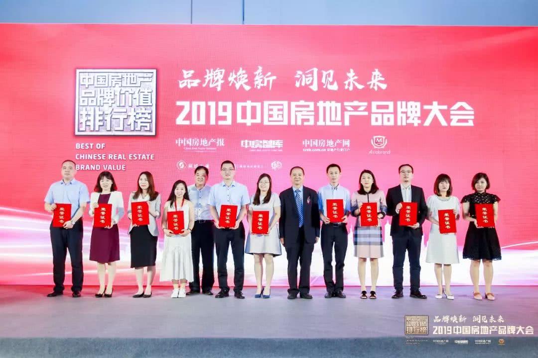 """中建信和地产荣获""""2019中国房地产企业品牌价值TOP100""""第60强"""