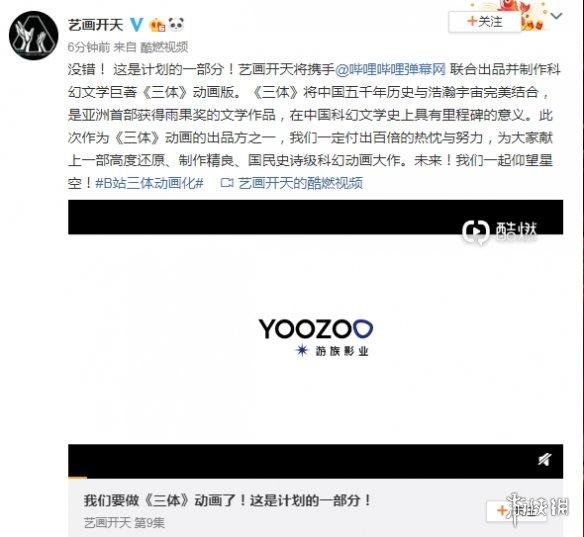 刘慈欣科幻作品《三体》宣布动画化 下半年公布PV