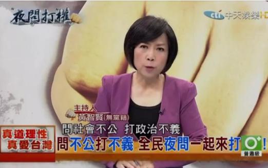 节目遭停播 台女主播:在台湾讲