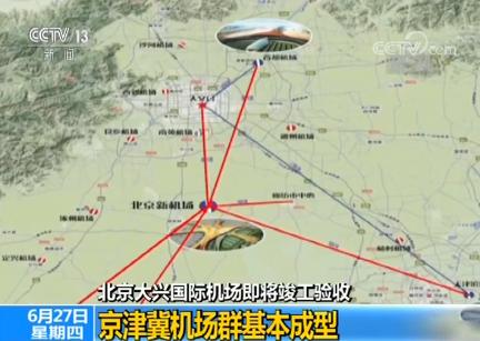 北京大兴机场将要工程验收:京津冀一体化飞机场群基础成形