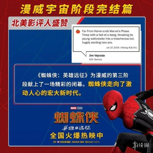单人超英电影首日票房NO.1!《蜘蛛侠:英雄远征》破4亿!龙之谷手游官网
