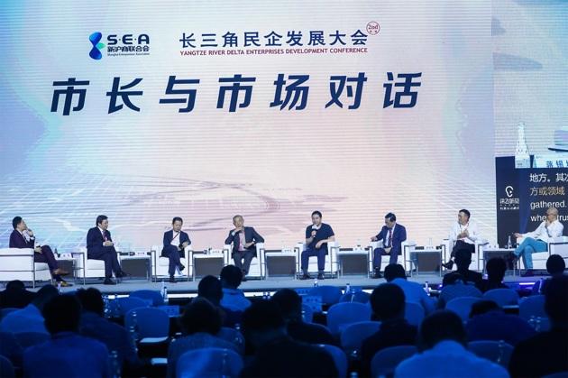 第二届长三角民企发展大会在沪举行 政商共论长三角一体化