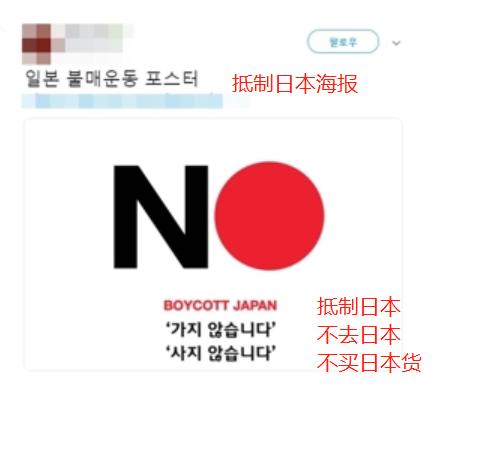 """韩国网友制作的""""抵制日货""""海报"""