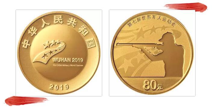 第七届世界军人运动会金银币