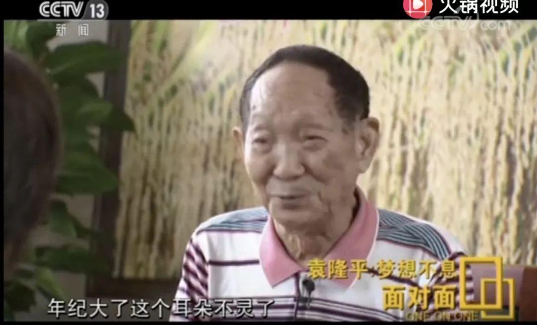 《这个老人不一般 即将90岁的袁隆平有了新身份》