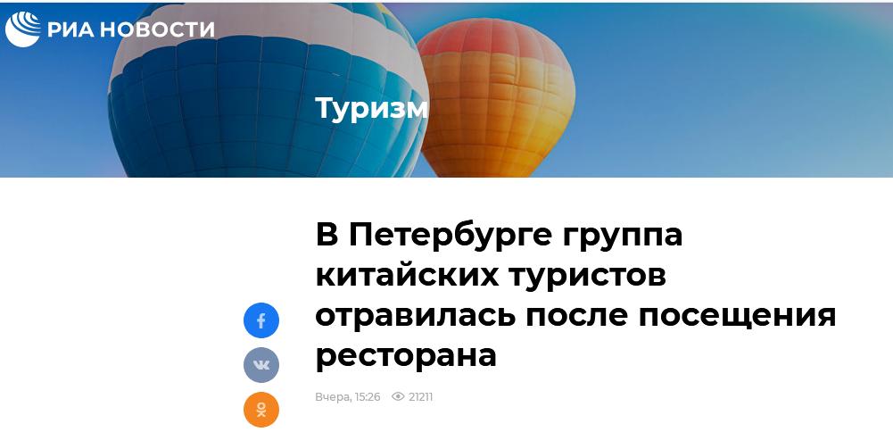 15名中��游客在俄食物中毒 接受救治后�^�m旅游
