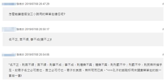 """《蔡英文被曝又署名""""台湾总统"""" 蔡办被要求道歉》"""