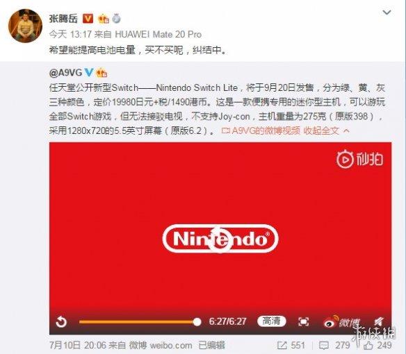 央视主持人张腾岳感中新社要想很纠结:要不要买Switch