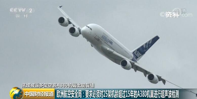 数架空客A380客机机翼出现裂缝  欧洲航空安全局:必须进行检查